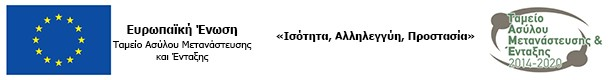 Δομή Φιλοξενίας Ασυνόδευτων Ανηλίκων στα Ιωάννινα