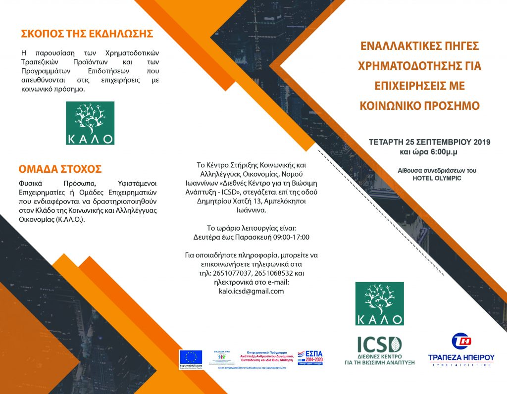 Διεθνές Κέντρο Για τη Βιώσιμη Ανάπτυξη | ICSD | Ιωάννινα καλο